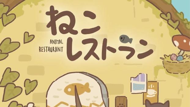 スマホアプリ『ねこレストラン』の序盤攻略方法と皿と手紙について解説! | 通行人Bのブログ